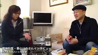 精神科医・香山リカさんインタビュー