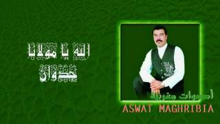 اغاني حصرية الله يا مولانا - جدوان تحميل MP3