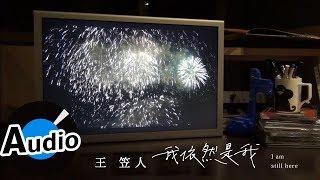 王笠人 Rennie Wang - 我依然是我 I'm Still Here(官方歌詞版)- 電視劇《我的男孩》插曲