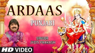 अरदास Ardaas I JYOTI PRAKASH I New Latest Devi Bhajan I Full HD Video Song