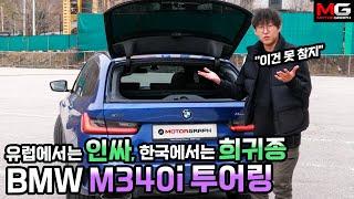[모터그래프] BMW M340i 투어링 시승기 - 이걸 어찌 좋아하지 않을 수 있을까!