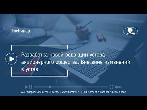 Разработка новой редакции устава акционерного общества. Внесение изменений в устав