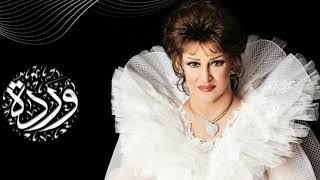 مازيكا وردة الجزائرية قلبي سعيد وياك يا حياتي تحميل MP3