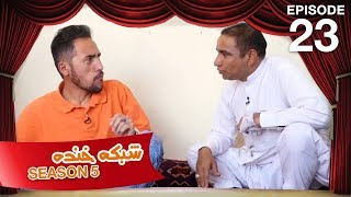 Shabake Khanda - Season 5 - Episode 23