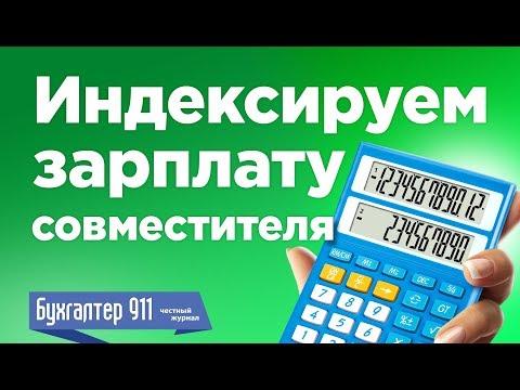 Индексируем зарплату совместителя. Видео-урок от журнала Бухгалтер 911