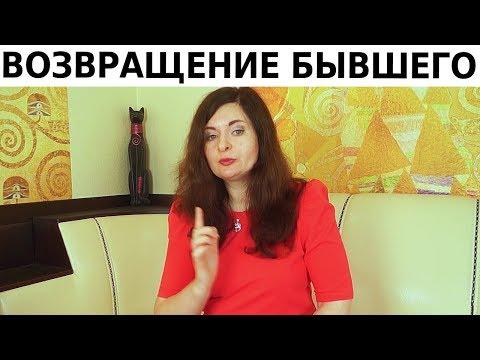 ВАЖНОЕ видео для ЖЕНЩИН, которые хотят вернуть БЫВШЕГО