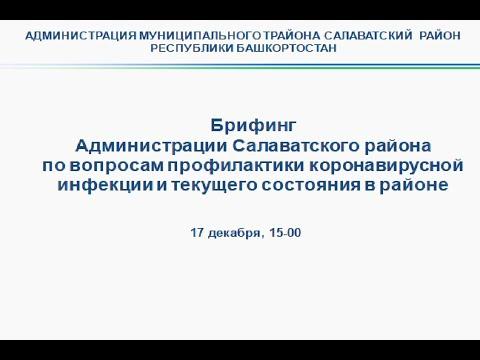 Брифинг администрации Салаватского района от 17.12.2020