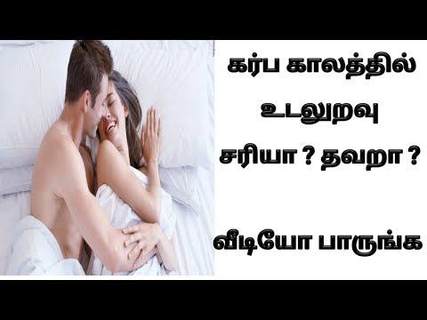 கர்ப்ப கால உடலுறவு வைத்துக் கொள்ளலாமா sex during pregnancy right? Karpa kalathil udaluravu kollalama