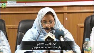 داعمات محمد الغزاواني ينظمن مبادرة لدعم المرشح محمد ولد الشيخ محمد أحمد ولد الغزواني