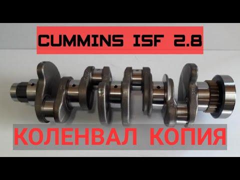 ПОДДЕЛЬНЫЙ КОЛЕНВАЛ | УЖАСЫ РЕМОНТА ISF CUMMINS 2.8