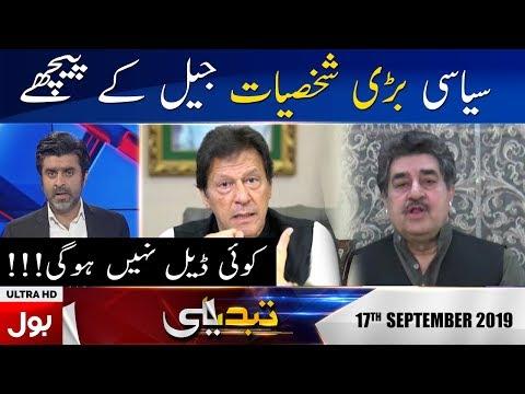 Tabdeeli With Ameer Abbas Full Episode | 17th September 2019 | BOL News