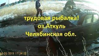 Рыбалка в аткуле челябинской области