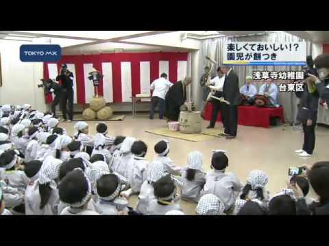 浅草寺幼稚園 毎年恒例、園児が餅つき