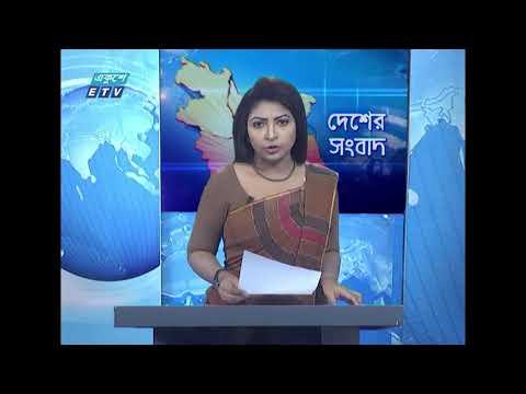 11 Am News || বেলা ১১টার সংবাদ || 24 May 2020 || ETV News