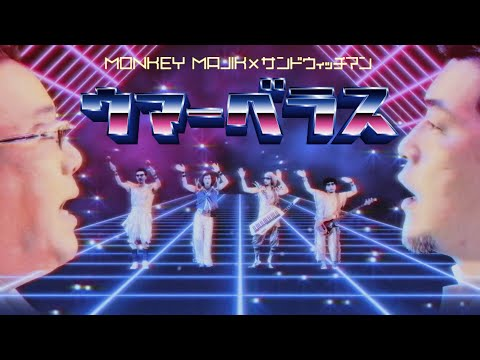 MONKEY MAJIK × サンドウィッチマン / ウマーベラス(歌詞付き)