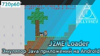 j2me emulator android - मुफ्त ऑनलाइन वीडियो