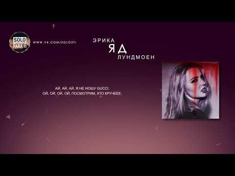 Эрика Лундмоен- Яд (Слова песни,текст,lyrics)