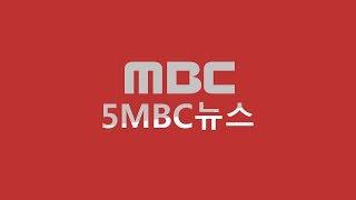 北 김영철 17일 워싱턴행 유력...'고위급 회담'가능성-[LIVE] MBC 5시 뉴스 2019년 01월 16일