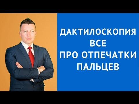 Дактилоскопия - Все про  отпечатки пальцев - Адвокат по уголовным делам Москва