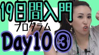 英文法 比較2 Day10③/③[222]