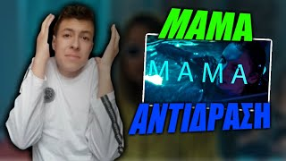 ΑΝΤΙΔΡΩ ΣΤΟ Mama   Sin Boy X Madclip X Ypo X Illeoo