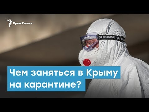 Чем заняться в Крыму на карантине | Крымский вечер