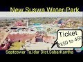 Sapteswar New Suswa Water Park    Watch this Video And Visit Suswa Water Park