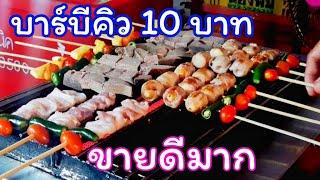 บาร์บีคิว 10 บาท สุดแปลกกับเบคอนบาร์บีคิวขายดีมากที่สุด อาชีพพารวย ที่ตลาดนัด|Thai Street Food