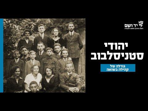 גורלה של קהילת יהודי סטניסלבוב בשואה