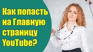 Как попасть на главную страницу YouTube? Алгоритм подбора видео на главную страницу Ютуб. Часть 4