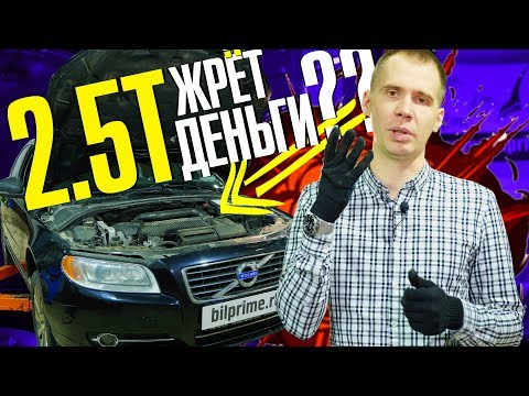Фото к видео: Двигатель Вольво 2,5Т (Т5) бензин надёжен? // обзор неисправностей на примере s80