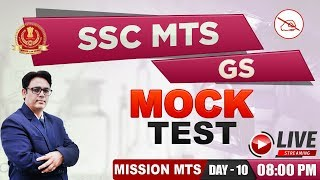 Mock Test | SSC MTS | General Studies | 8:00 pm