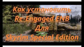 Как Установить Enb(мод на графику) для Skyrim Special Edition (Re-Engaged ENB)
