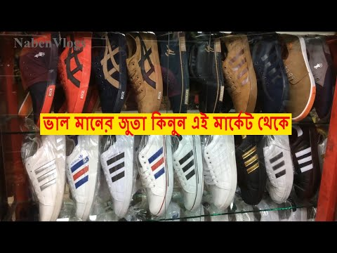 Best Place To Buy Shoes In Dhaka 👟 Buy Shoes Cheap Price 👞 Elephant Road Shoes Market 2018