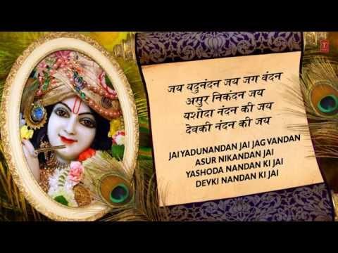 Krishna Chalisa By Anup Jalota With Lyrics [Full Video Song] I  Kirshan Chalisa