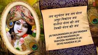 Krishna Chalisa By Anup Jalota With Lyrics [Full   - YouTube