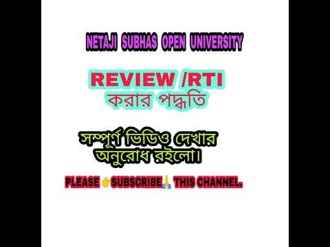 💥 NSOU RTI REVIEW PROCESS   কিভাবে NSOU তে RTI করবে। 💥