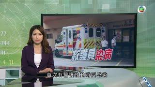 無綫7:30 一小時新聞 - 香港再多3宗新冠肺炎本地感染個案 全部與嘉里物流群組有關- 香港新聞- 20200601 - TVB News
