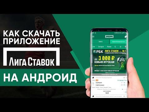 Приложение Лига Ставок на Андроид – обзор мобильного приложения Лига Ставок