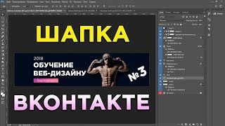 Как сделать шапку для группы Вконтакте | 2018