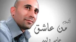 تحميل اغاني مجانا نابلس يا بلد الحسان للفنان عامر وليد