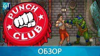 Punch Club - Обзор