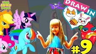 История My Little Pony Harmony Quest #9. Мои Маленькие пони мультик DRAW IN Level 50 Видео для детей