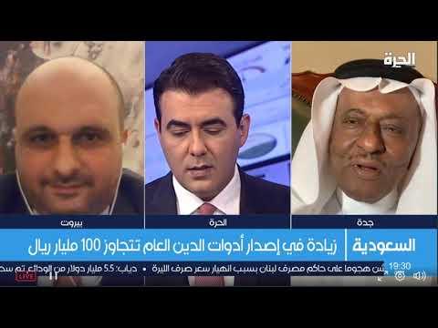 لقاء د.محمد الصبان في نشرة قناة الحرة حول تدني اسعار النفط العالمية وآثارها على الاقتصاد السعودي