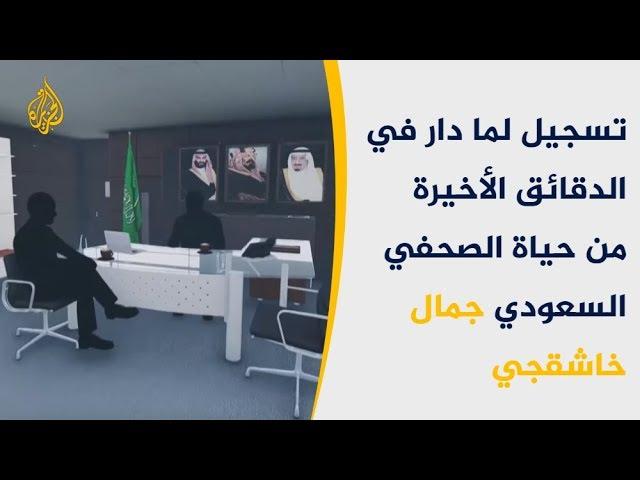 خاشقجي من جديد:  تسجيل آخر اللحظات بالقنصلية