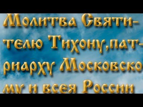 Молитва Святителю Тихону,патриарху Московскому и всея России .