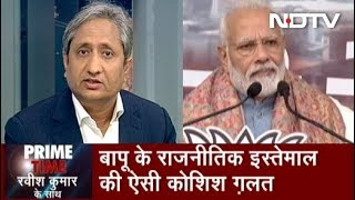 Prime Time With Ravish Jan 16, 2020 | Is Mahatma Gandhi Being Misquoted To Defend Citizenship Act?