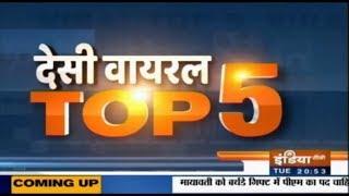 Viral Top 10   January 15, 2019