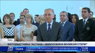 В Баку состоялась презентация фотовыставки «Астана – жемчужина Великой степи»
