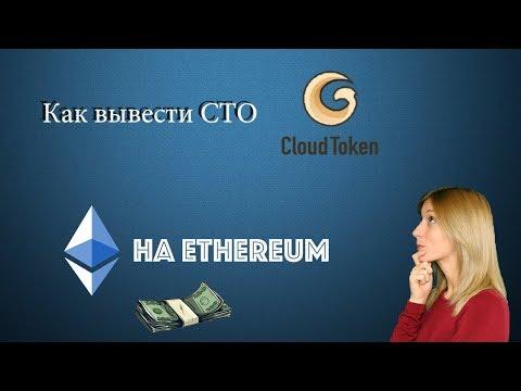 Cloud Token вывод | Как вывести на Ethereum из Cloud Token